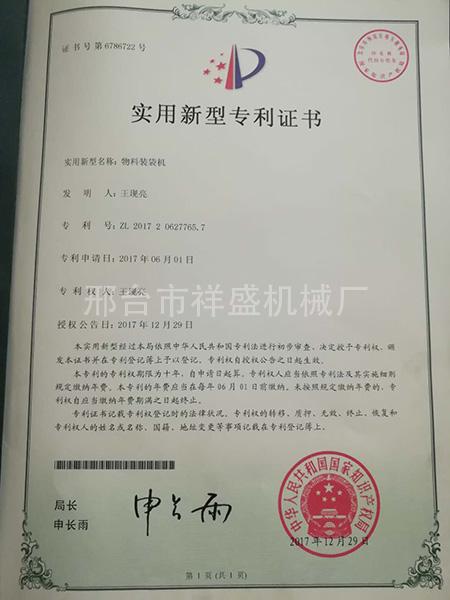 实用新型专利证书 (3)